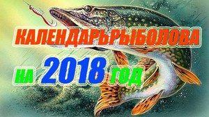 Целосно лунарен календар на рибар за една година