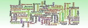 Модерни убави татарски имиња за девојки