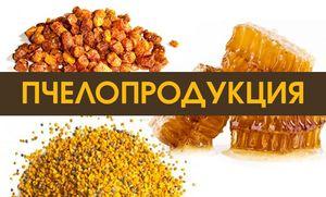 Пчелни производи